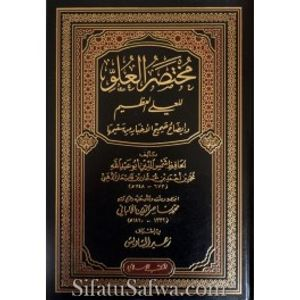 Al Uluw lil Aliyy Al Ghaffar Book of Imam Dhahabi Exp Sh Saylani in Tamil Class 2 on 16 Jan 2014