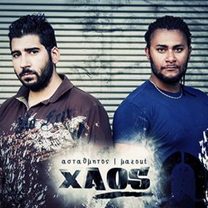 03-11-2013 - To Xaos - Mazout-Astathmitos at Periplaniseis