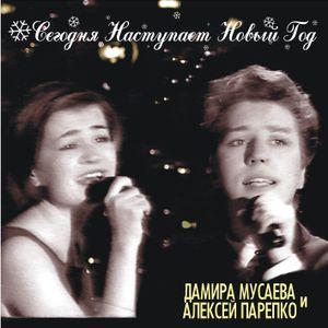 Сегодня Наступает Новый год (1999) Алексей Парепко & Дамира Мусаева (Remastered)