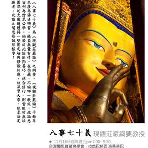現觀莊嚴論綱要《八事七十義》教授(1) 2106 /11/16