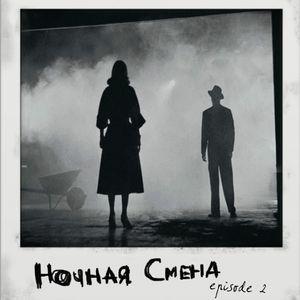 NIGHT SHIFT - EPISODE 2 @ NONAME.FM