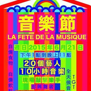 音樂節 - La Fête de la Musique - Three - 3pm-3.30pm 21.06.15