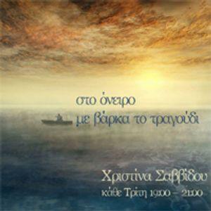 """""""Στ'όνειρο με βάρκα το τραγούδι"""" Nov 22nd 2016"""