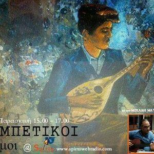 #ΡΕΜΠΕΤΙΚΟΙ ΔΡΟΜΟΙ-20/11/2015