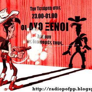 (23/03/2016) οι Δύο Ξένοι, ένα μουσικό αφιέρωμα στους Στέρεο Νόβα