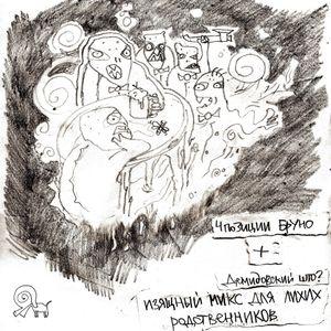 4 Позиции Бруно и Демидовский Што? — Изящный Микс для Лихих Родственников (2010)