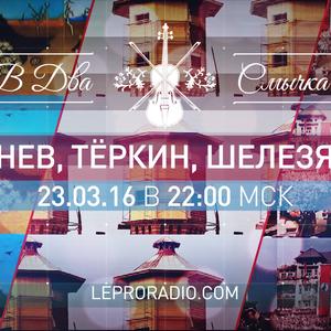 2016.03.23 В два смычка. Лунев, Теркин, Шелезяка