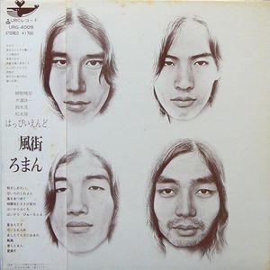 """""""風街ろまん""""(1971)はっぴいえんど Tape-SM911Ver"""