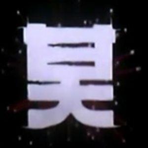 ShogunAudioMix