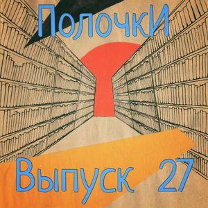 [Полочки] Выпуск 27: в гостях Юлия Тарасюк и Мария Дымская