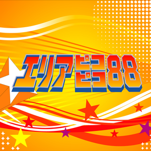 [Area PicoPico 88 #033] Shin Hirai - Pico8 10 Year Anniversary DJ Mix [2017-10-28]