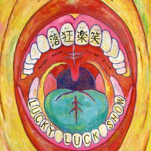 Luckyluck (Geburtstagsmitschnitt vom Freitag 12.09.07)