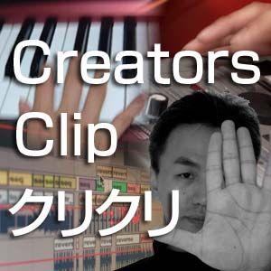 Creators Clip クリクリ_20090607