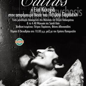 4.48 Callas - η Εύα Κεχαγιά στον ασπρόμαυρο θίασο του Πέτρου Παράσχη