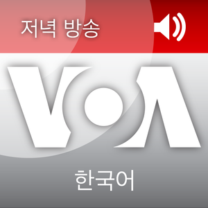 VOA 뉴스 투데이 1부 - 5월 09, 2016
