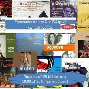 Τραγούδια απ το Νεο Ελληνικό Κινηματογράφο στο Πες το Τραγουδιστά- (Μέρος B-Με λαικό Χρώμα)-25-3-16