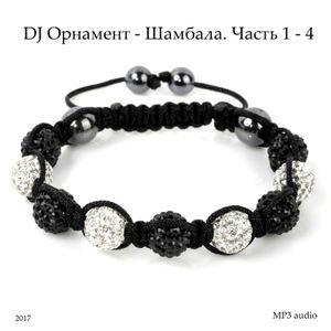 DJ Орнамент - Шамбала. Часть 2