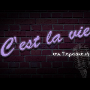 """C'est la vie"" - Don't Worry, Be Happy"