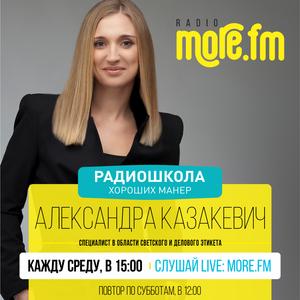 Radioschool of good manners whith Alexandra Kazakevich 10.08.2016