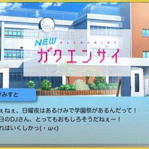 2016/4/17(日)あるけみすと学園祭vol.32〜春のオリエンテーションSP〜