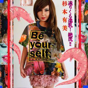 The Self girl mixtape (Unapologetic Tranny) **