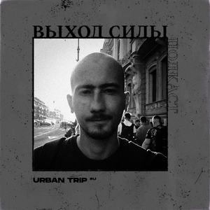 Vykhod Sily Podcast  - Urban Trip Guest Mix