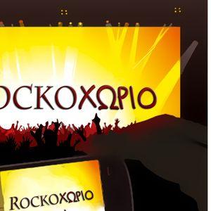Rock Village 16 January 2014