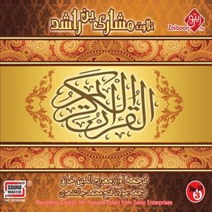 067 SURAH MULK - Sheikh Mishary bin Rashid Alafasy
