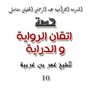 حصة أصول الرواية و الدراية ليوم 26/01/2013 للشيخ عمر بن عربية