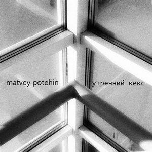 Matvey Potehin - Morning Keks