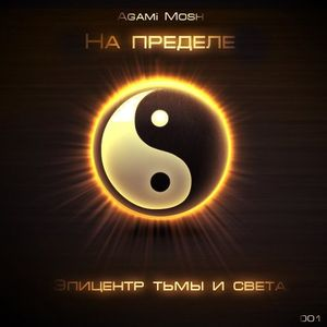 "Agami_Mosh_Presents_""NA PREDELE-ON THE EDGE 001"""