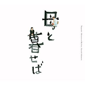 6th January 2016, New and Re-Releases from Ryuichi Sakamoto, Akiko Yano, Miharu Koshi and More