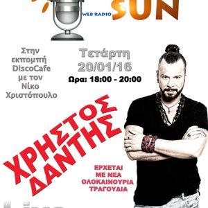 (DiscoCafe) Ο Ν. Χριστόπουλος υποδέχεται τον Χρήστο Δάντη στο RadioSun