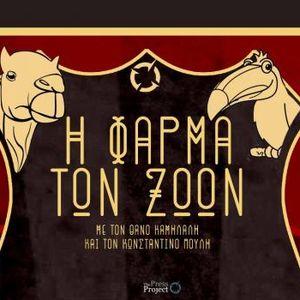 Η «Φάρμα των Ζώων» -  3/7/2018: Εκπομπή μαζί με το omniatv για τη Δίκη της Χρυσής Αυγής