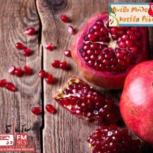 Ανέβα μήλο, κατέβα ρόδι - 14η Εκπομπή (Πρωτοχρονιά) 30-12-2017