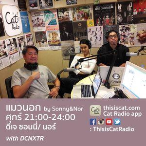CAT RADIO - แมวนอก - 7 July 2017 with DCNXTR