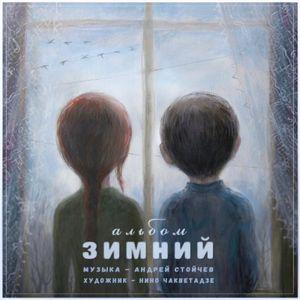 Winter Album / Зимний Альбом