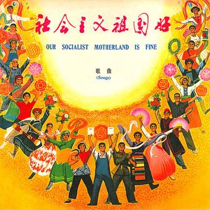 February 11, 2013 - China Rising: New & Emerging Music from the Middle Kingdom