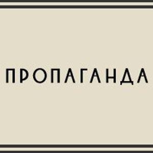 PROMO-SET | PROPAGANDA - MOSCOW