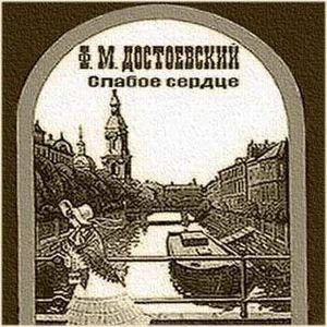"""Федор Михайлович Достоевский - """"Слабое сердце"""""""