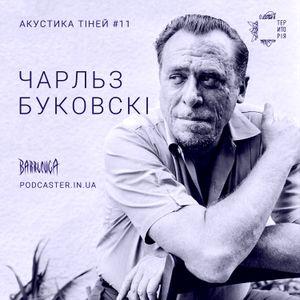 """Подкаст """"Акустика тіней"""" #11 Чарльз Буковскі"""