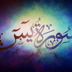 عبدالعزيز العسيري | سورة يس 1-50 من رمضان 1436 هـ