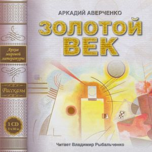 Аверченко А.Т. - Золотой век. Рассказы