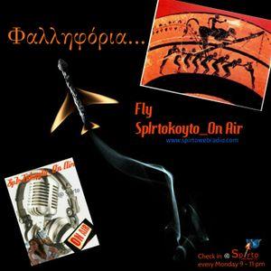 - ΠΤΗΣΗ SpIrtoKoyto_On Air: ΦΑΛΛΗΦΟΡΙΑ... 23/2/2015