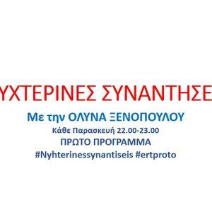 Νυχτερινές Συναντήσεις-Πρώτο Πρόγραμμα-Ολύνα Ξενοπούλου-17/5/2019