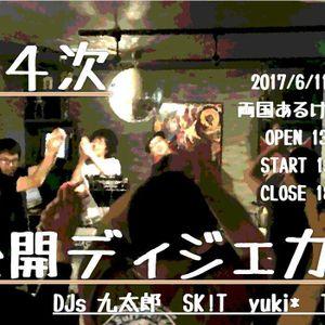 6/11 第4次公開ディジェカツ Aパート