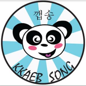 KkaebSong [ 23 Settembre 2017 ]