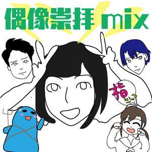 偶像崇拝mix
