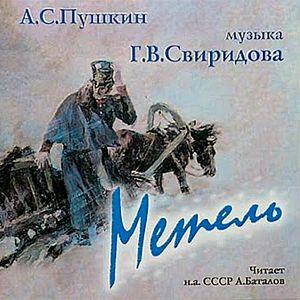 """Пушкин Александр - """"Метель"""""""