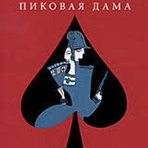 """А.С.Пушкин - """"Пиковая дама"""""""